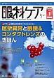 眼科ケア 19-1 眼科領域の医療・看護専門誌
