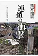 熊本地震連鎖の衝撃