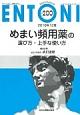 ENTONI 2016.12 めまい頻用薬の選び方・上手な使い方 Monthly Book(200)