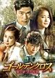 ゴールデンクロス 愛と欲望の帝国 DVD-BOX1