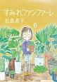 すみれファンファーレ (6)