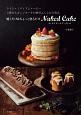 焼くだけ&ちょっと塗るだけ ネイキッドケーキ ライト・ミディアム・ヘビー 3種類のスポンジケーキ