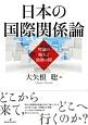 日本の国際関係論 理論の輸入と独創の間