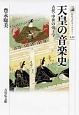 天皇の音楽史 歴史文化ライブラリー442 古代・中世の帝王学