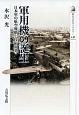 軍用機の誕生 歴史文化ライブラリー443 日本軍の航空戦略と技術開発