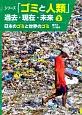 シリーズ「ゴミと人類」 過去・現在・未来 日本のゴミと世界のゴミ (2)