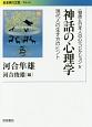 神話の心理学 〈物語と日本人の心〉コレクション4 現代人の生き方のヒント