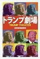 トランプ劇場
