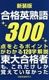 合格英熟語300<新装版>