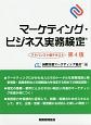 マーケティング・ビジネス実務検定<第4版> アドバンスト版テキスト