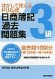 はがして使えるドリル式 日商簿記過去問題集 3級 第135回→第144回