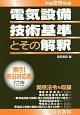電気設備技術基準とその解釈 平成29年