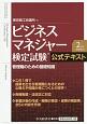 ビジネスマネジャー検定試験 公式テキスト 2nd edition 管理職のための基礎知識