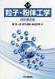 入門粒子・粉体工学<改訂第2版>