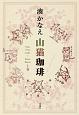 山猫珈琲(上)