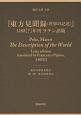 『東方見聞録(世界の記述)』<ラテン語版> 1485「?」