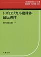 現代理論物理学S トポロジカル絶縁体・超伝導の理論