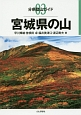 宮城県の山 分県登山ガイド3