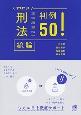 刑法総論判例50! START UP