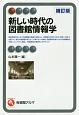 新しい時代の図書館情報学<補訂版>