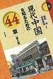 現代中国を知るための44章<第5版> エリア・スタディーズ8