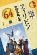 フィリピンを知るための60章 エリア・スタディーズ154