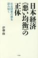 日本経済《悪い均衡》の正体 社会閉塞の罠を読み解く