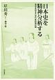 日本史を精神分析する 自分を知るための史的唯幻論