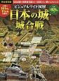 ビジュアルワイド図解・日本の城・城合戦
