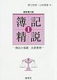簿記精説<新訂第六版> 簿記の基礎・決算整理 (1)