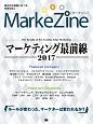 MarkeZine マーケティング最前線 2017