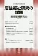 居住福祉研究 居住福祉研究の課題 (22)