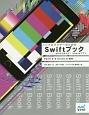 ノンプログラマーのためのSwiftブック ゼロから作ろう!iPhoneアプリ