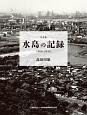 水島の記録 写真集 1968-2016