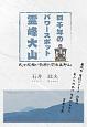 四千年のパワースポット 霊峰大山 武士政権が祈願した関東高野山
