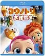 コウノトリ大作戦! ブルーレイ&DVDセット (デジタルコピー付)