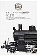 KATO Nゲージ生誕50周年記念誌