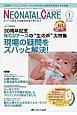 ネオネイタルケア 30-1 2017.1 新生児医療と看護専門誌