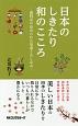 日本のしきたり 和のこころ 歳時記に込められた知恵とたしなみ