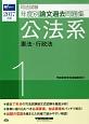 司法試験 年度別論文過去問題集 公法系 憲法・行政法 2017 (1)
