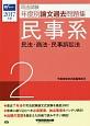 司法試験 年度別論文過去問題集 民事系 民法・商法・民事訴訟法 2017 (2)