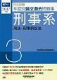 司法試験 年度別論文過去問題集 刑事系 刑法・刑事訴訟法 2017 (3)