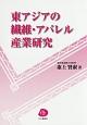 東アジアの繊維・アパレル産業研究