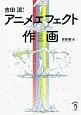 吉田流!アニメエフェクト作画