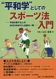 """""""平和学""""としてのスポーツ法入門 平和を愛する人が2020年までに必読の一冊"""