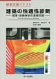 建築の快適性診断-環境・設備保全の基礎知識- 建築実務テキスト