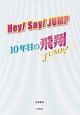 Hey!Say!JUMP 10年目の飛翔