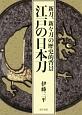 江戸の日本刀 新刀、新々刀の歴史的背景