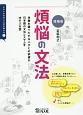 煩悩の文法<増補版> わたしたちのことばを考える1 体験を語りたがる人びとの欲望が日本語の文法システム