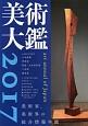 美術大鑑 2017